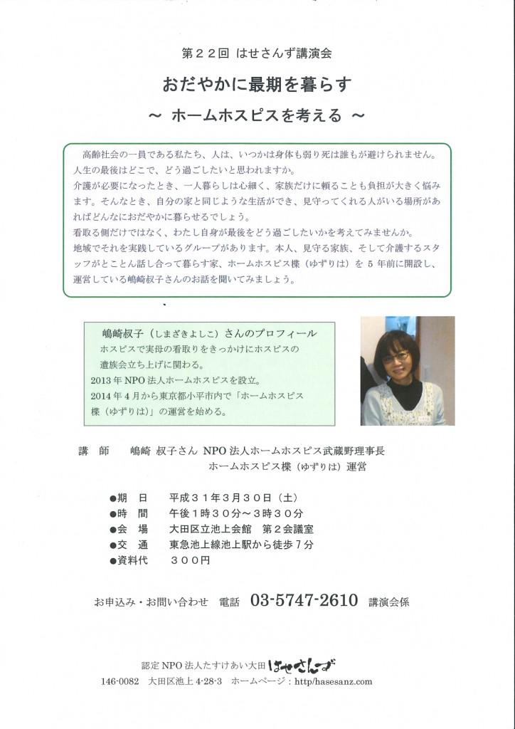 2019.3.30 はせさんず講演会No.22_page-0001