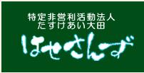 大田区の介護なら 『はせさんず』
